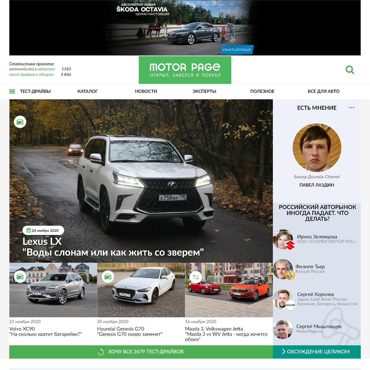 Автомобильный сайт MotorPage - все новые авто на одном портале