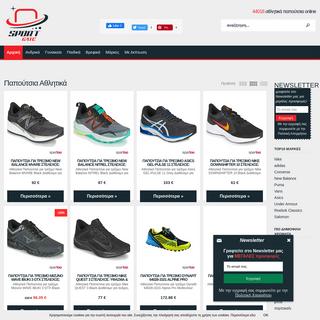 Παπούτσια Αθλητικά - SportGate.gr