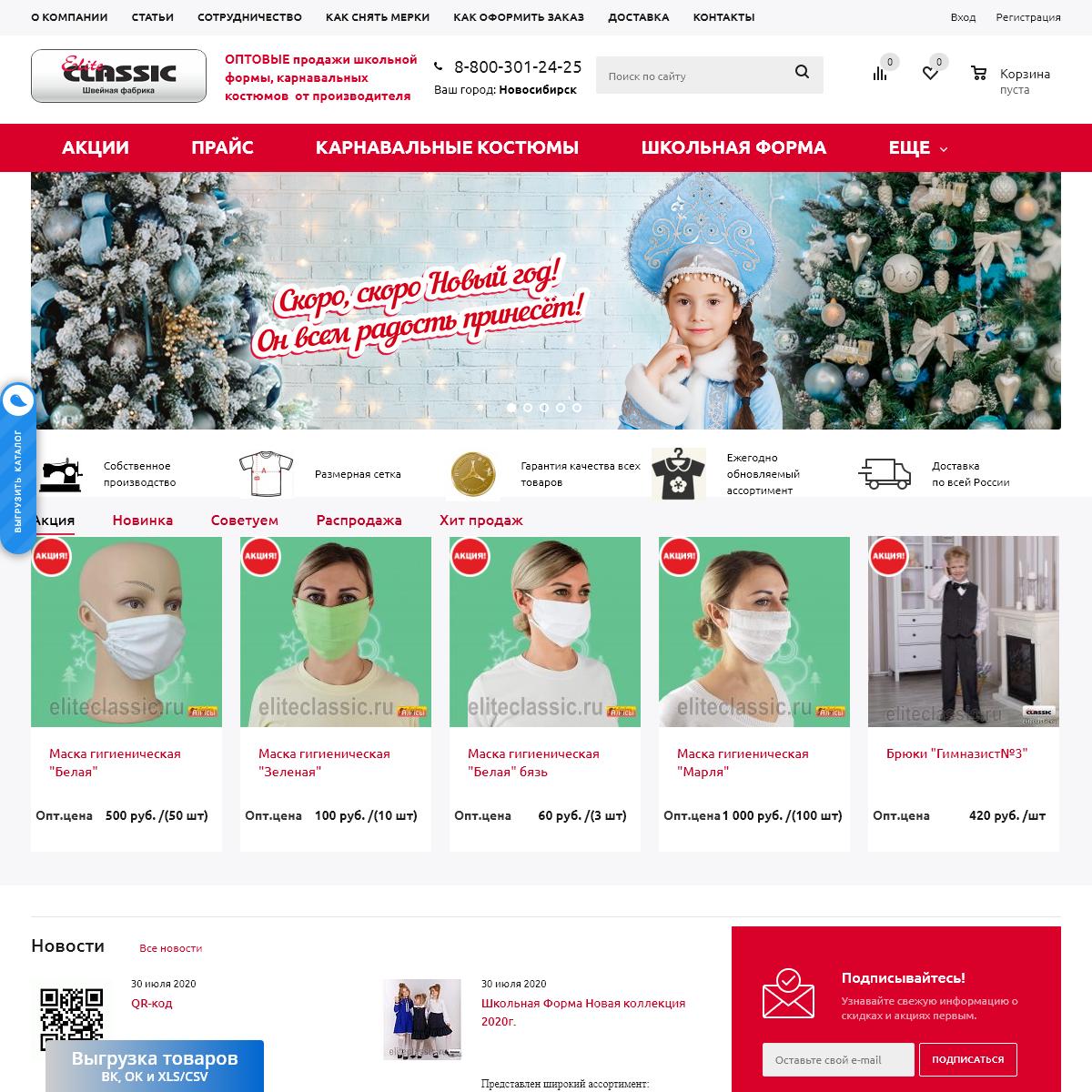 Детская одежда оптом в Новосибирске- детский трикотаж от производите�