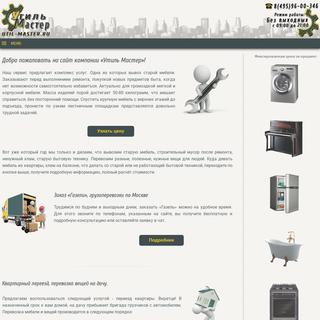 Сервис услуг «Утиль Мастер» - официальный сайт