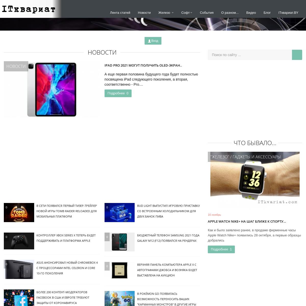 -ITквариат- - новости, статьи и обзоры из мира Hi-Tech