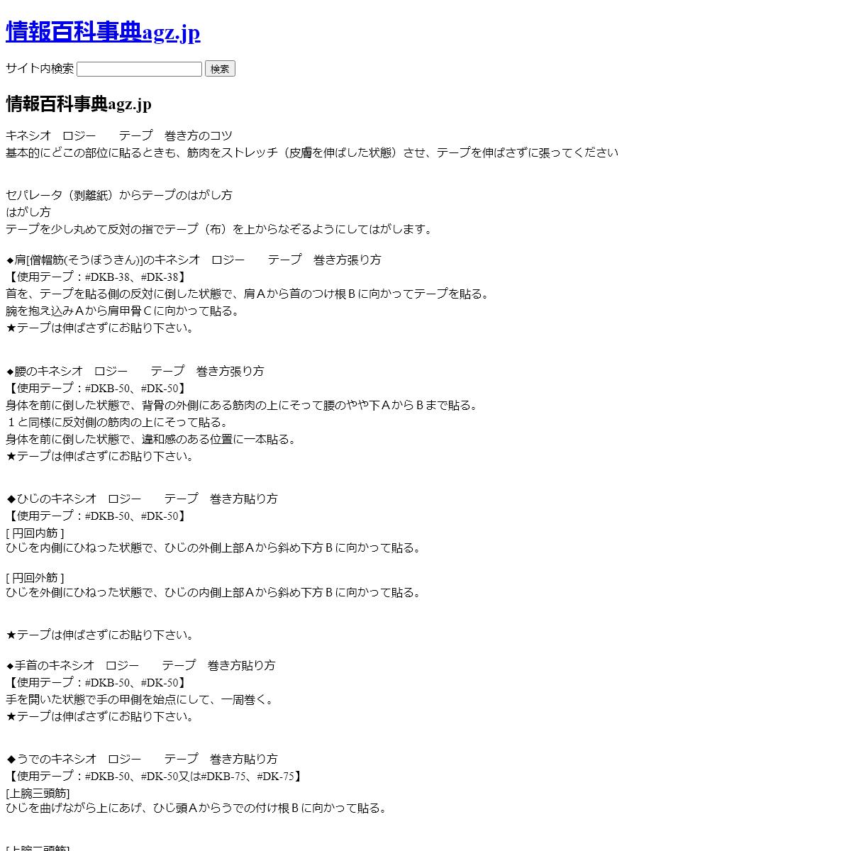 情報百科事典agz.jp