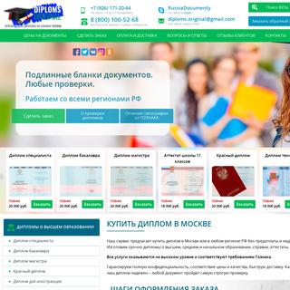 Купить диплом в Москве без предоплаты