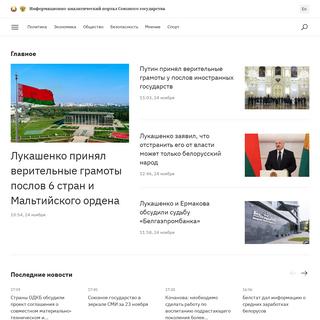 Информационно-аналитический портал Союзного государства