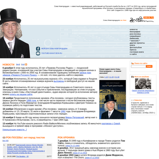 seva.ru - Сева Новгородцев on-line