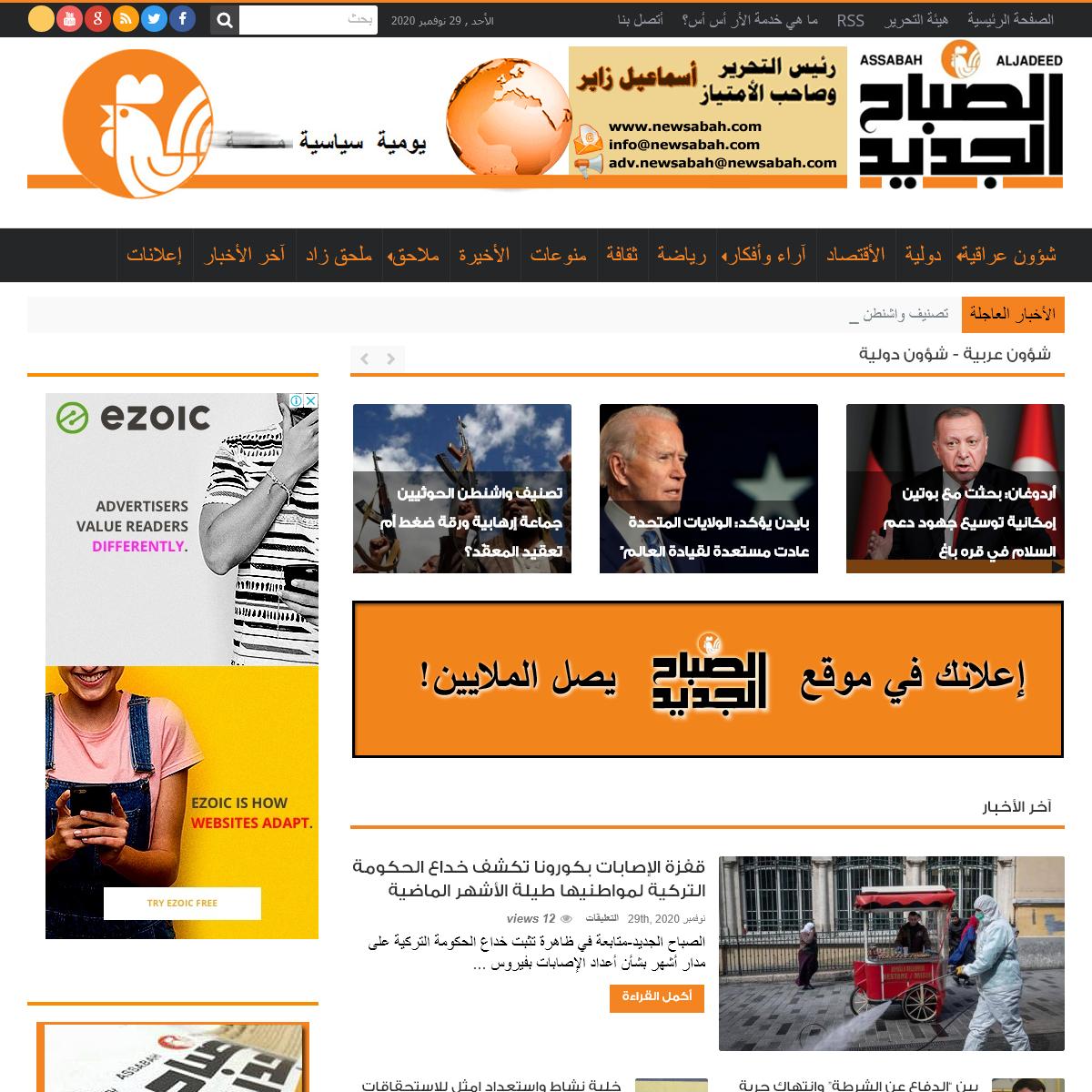 جريدة الصباح الجديد – يومية - سياسية - مستقلة
