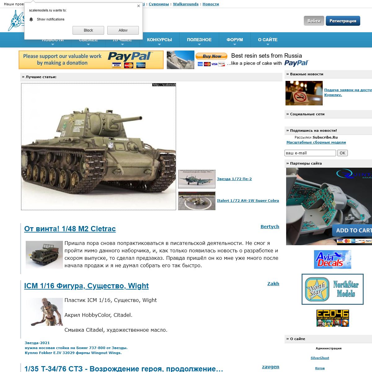 Календарь событий - Сборные масштабные модели - ScaleModels.ru
