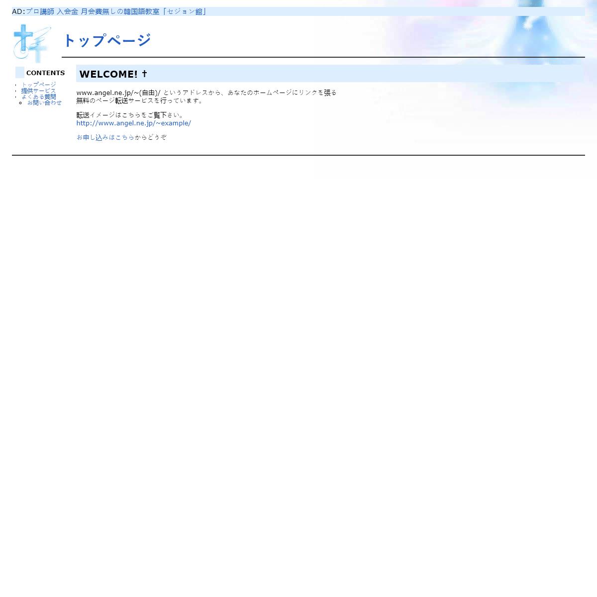 トップページ - Angel.ne.jp