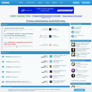Форум о социальных сетях - Все про SMM