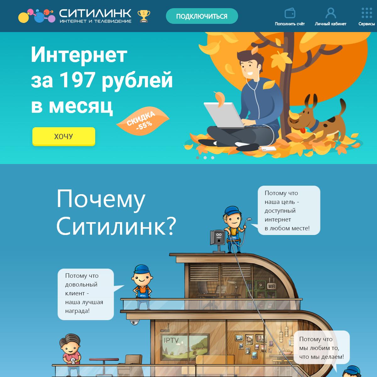 Интернет и домашнее телевидение в Петрозаводске, Карелии и Мурманско�