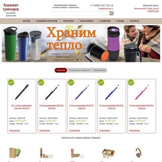 Рекламные сувениры с логотипом Кладовая Сувениров