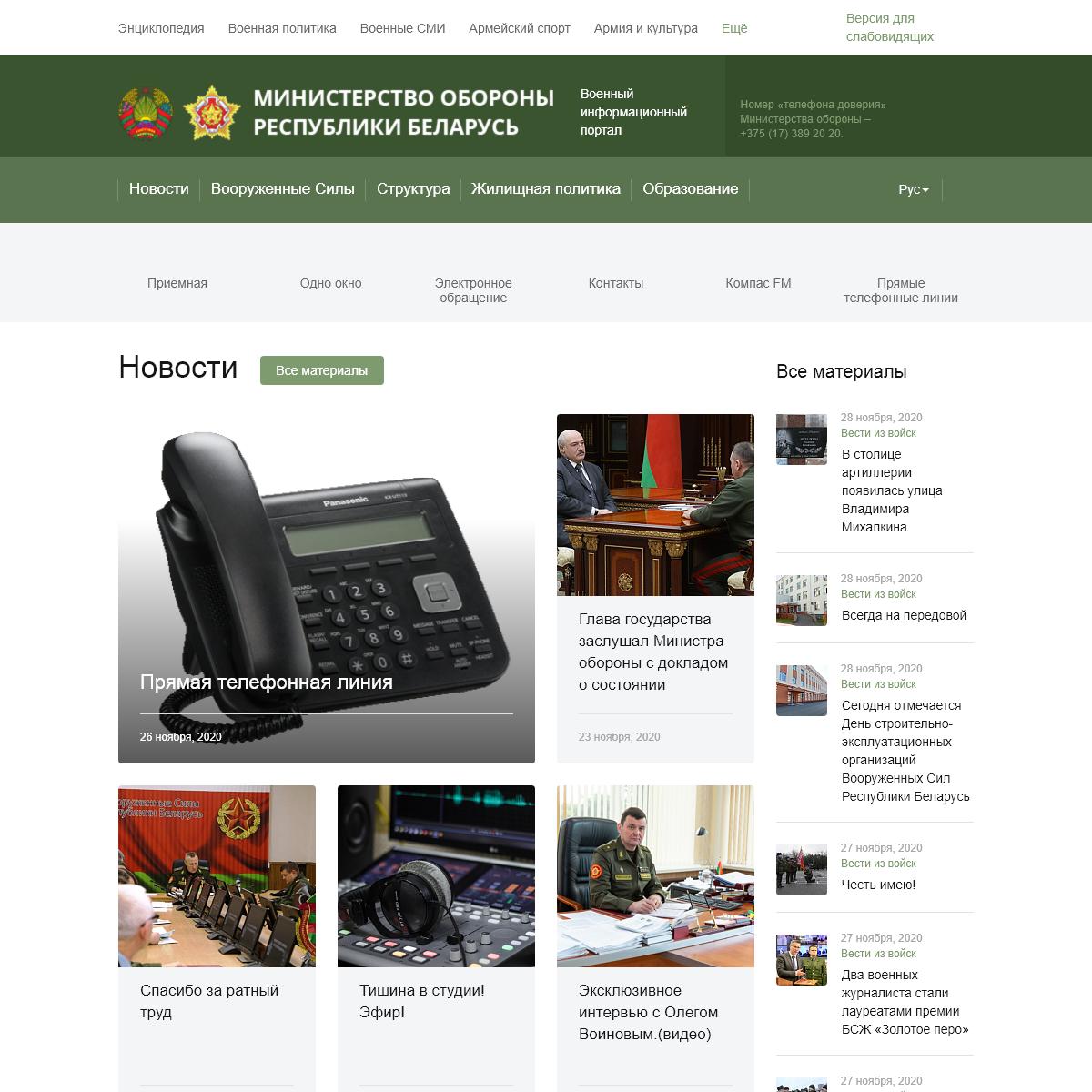 Министерство обороны Республики Беларусь - Военный информационный по