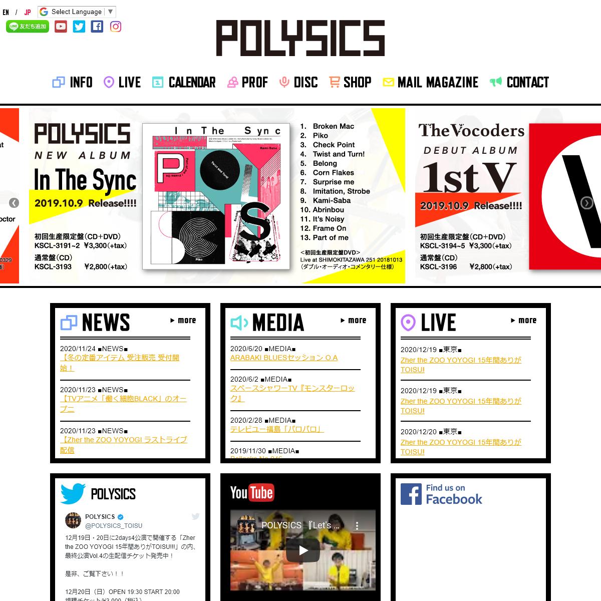 POLYSICS OFFICIAL WEBSITE -- ポリシックス オフィシャル ウェブサイト