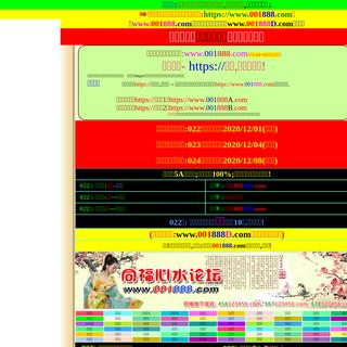 2020年期期精准6肖,2020年期四不像图片,曾道人手机论坛,45890.com——阜新市周边事