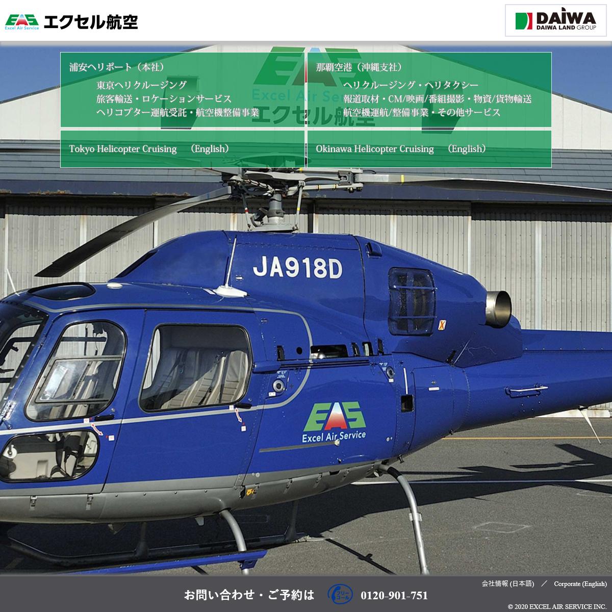 【東京・沖縄ヘリコプターサービス】エクセル航空株式会社