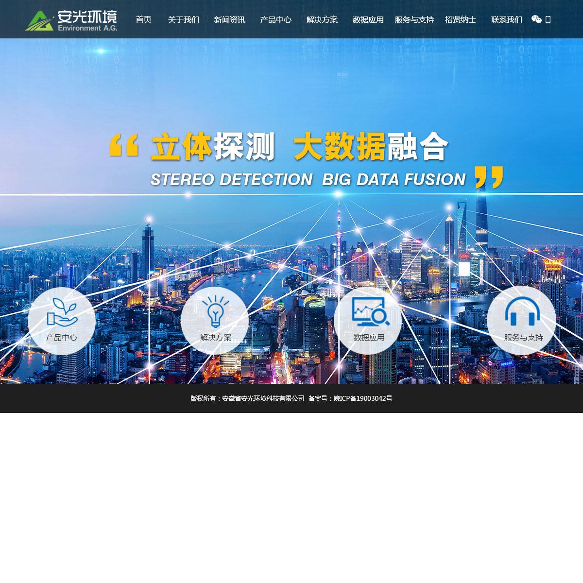 安徽省安光环境科技有限公司