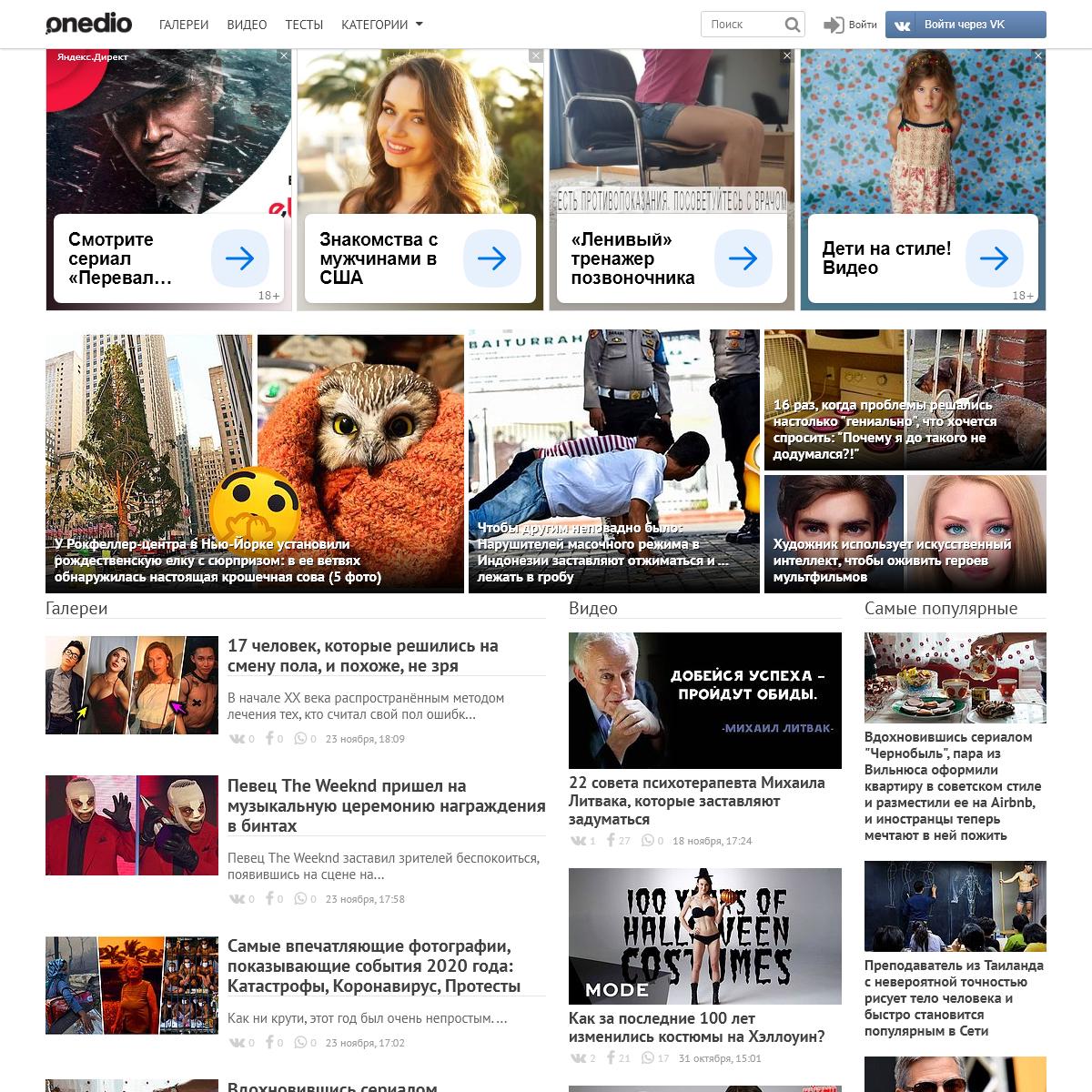 Onedio - Самые лучшие статьи, тесты и видео