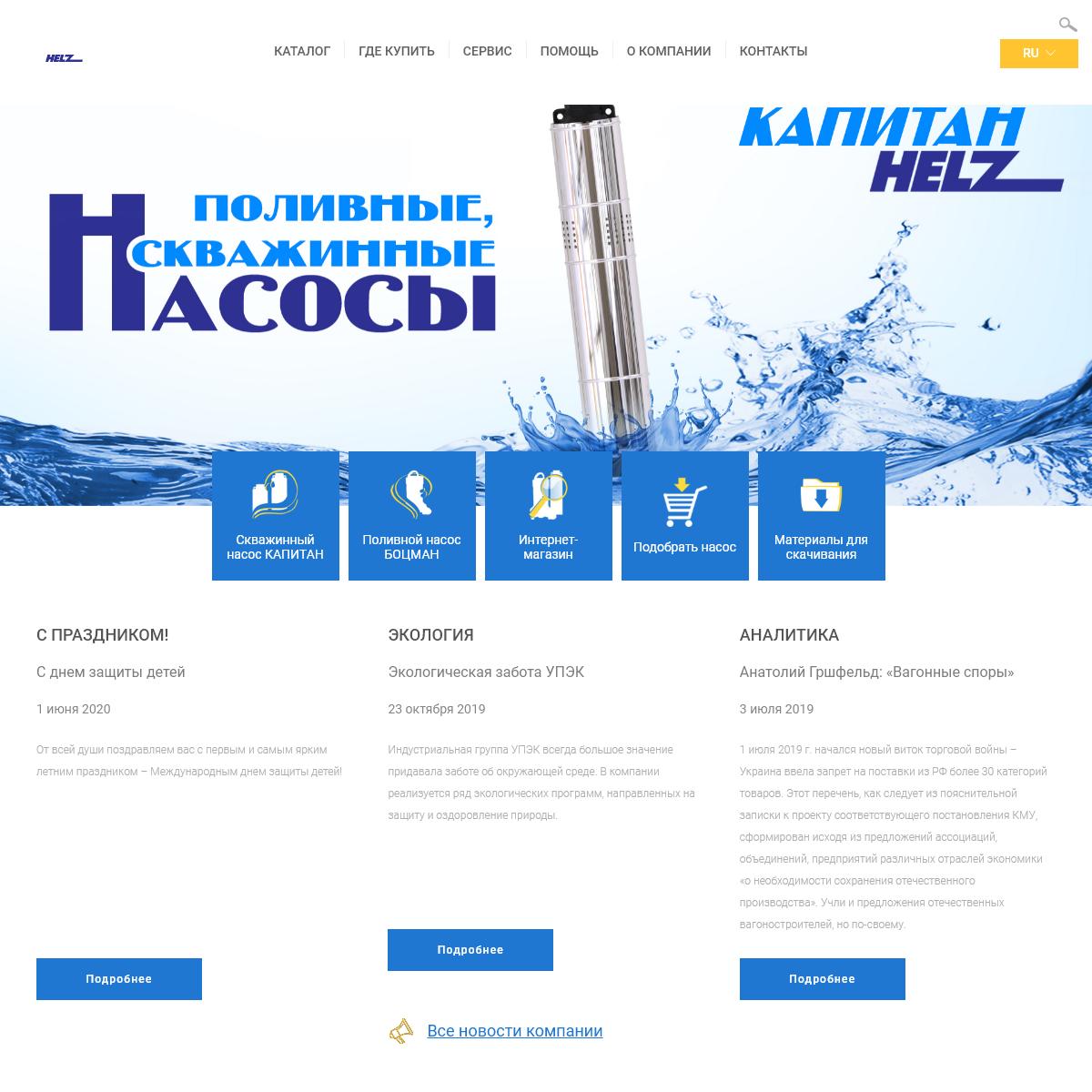HELZ, Харьковский электротехнический завод - Скважинные и поливные насо