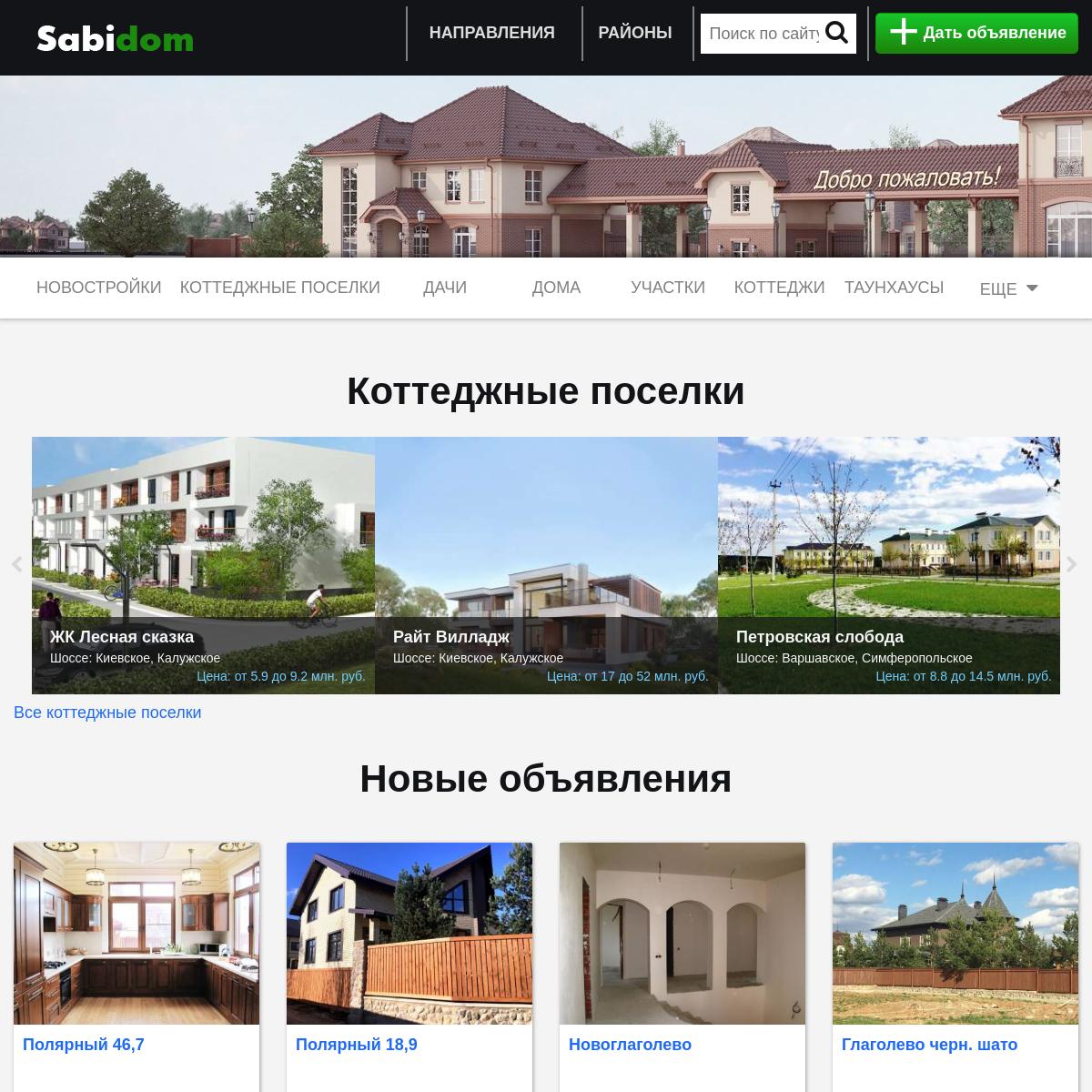 Недвижимость – объявления в Московской области, купить недвижимость