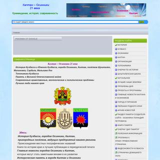 Калтан – Осинники 21 века - Краеведческий сайт