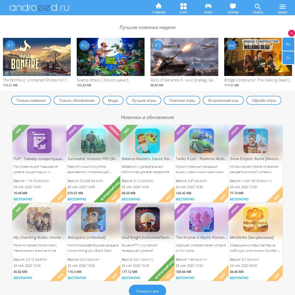 Скачать игры на андроид. Русский плей маркет - androeed.ru