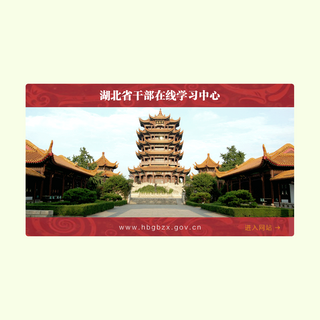 湖北省干部在线学习中心