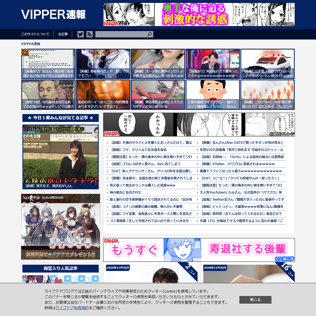 VIPPER速報|2ちゃんねるまとめブログ