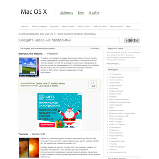 Аналоги программ для Mac OS X