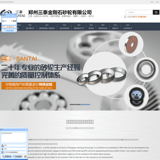 郑州三泰金刚石砂轮有限公司,金刚石及CBN砂轮、磨盘、超薄切割片、精磨片、超精片、抛光片