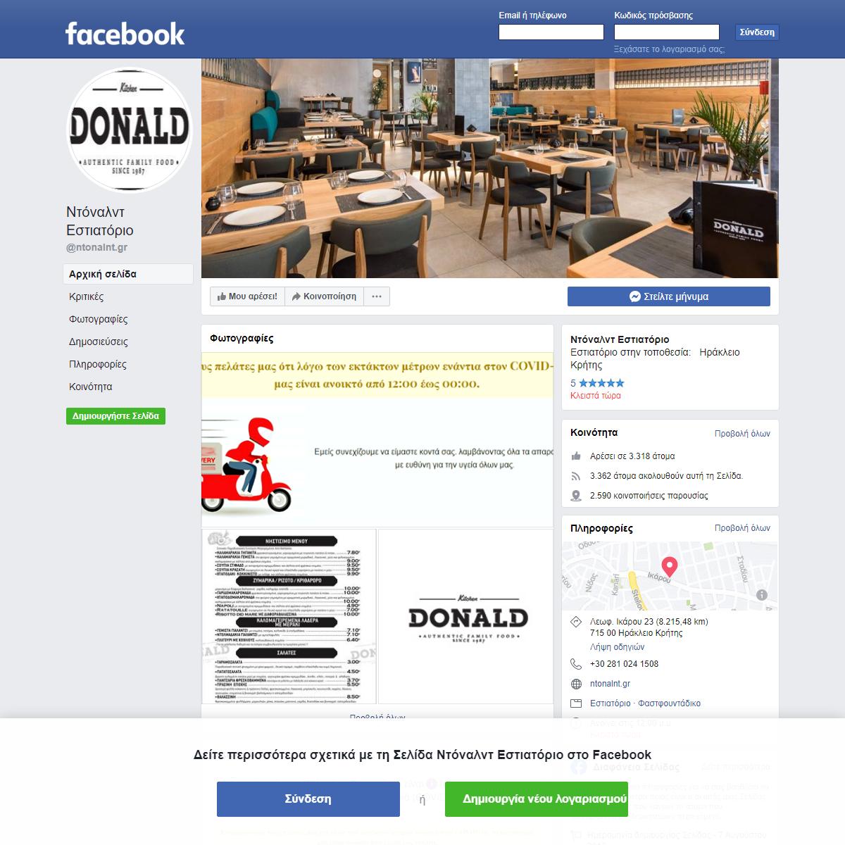 Ντόναλντ Εστιατόριο - Αρχική σελίδα - Ηράκλειο Κρήτης - Μενού, τιμές, κρ