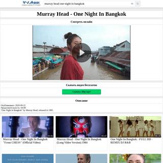 Скачать Murray Head - One Night In Bangkok - смотреть онлайн