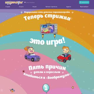 Детская парикмахерская Воображуля, Санкт-Петербург