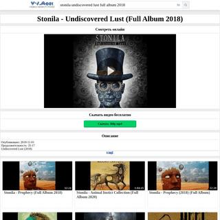Скачать Stonila - Undiscovered Lust (Full Album 2018) - смотреть онлайн