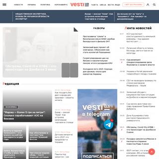 ВЕСТИ - украинский портал новостей - все новости онлайн на Вести юа