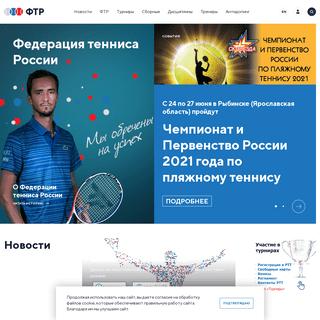 Федерация тенниса России - развитие тенниса в Российской Федерации