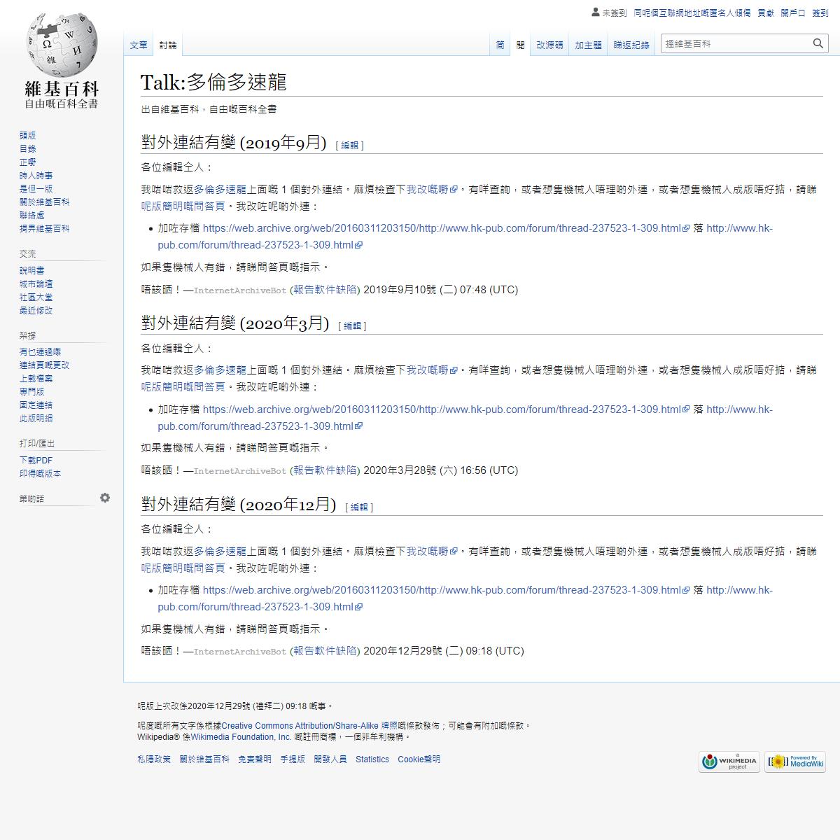 Talk-多倫多速龍 - 維基百科,自由嘅百科全書