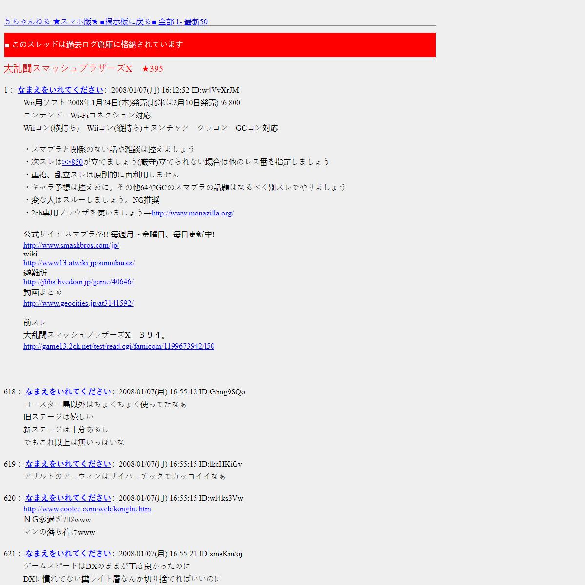 大乱闘スマッシュブラザーズX ★395