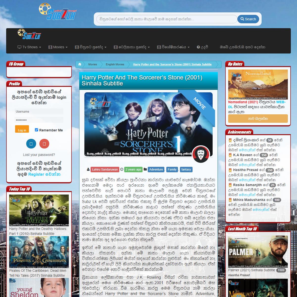 Harry Potter and the Sorcerer`s Stone (2001) Sinhala Subtitle