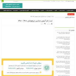 azmoon.medu.ir - ثبت نام آزمون تیزهوشان 1400 - 1401