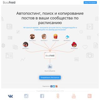 Автопостинг Вконтакте, отложенный постинг и поиск контента - Bossfeed