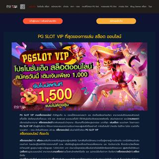 PG SLOT VIP สมัครรับโบนัสฟรี 50- ทันที - PGSLOTVIP