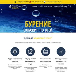 ᐉ Аквабурсервис - бурение скважин на воду в Минске и области под ключ