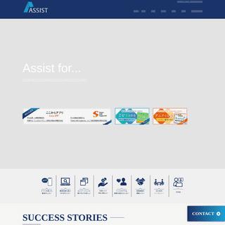 ホームページ制作,アプリ制作,代理店募集の株式会社アシスト