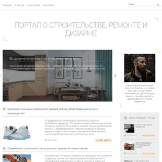 Портал о строительстве, ремонте и дизайне