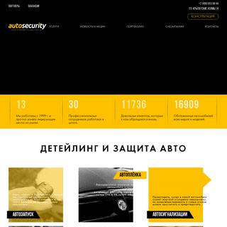 Autosecurity - детейлинг, тюнинг и защита от угона в Москве