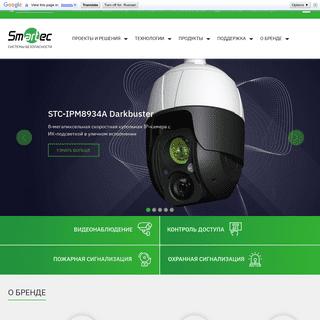 Официальный сайт Smartec- системы видеонаблюдения и системы контроля дос