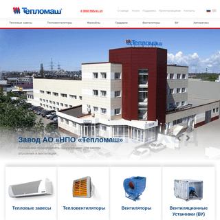 Тепловая техника от АО НПО Тепломаш - Официальный сайт завода Теплома�
