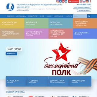 ФГАУ -НМИЦ здоровья детей- Минздрава России - НЦЗД