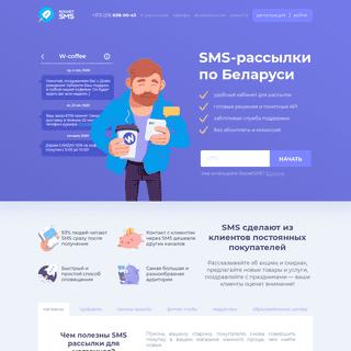 RocketSMS — рассылка SMS по Беларуси для бизнеса