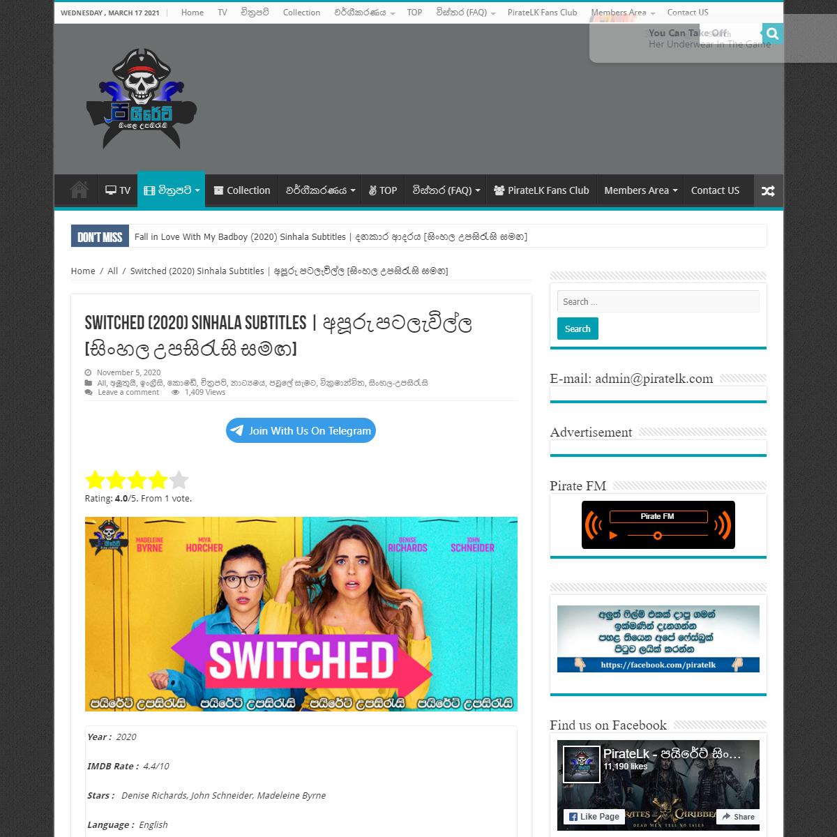 Switched (2020) Sinhala Subtitles - අපූරු පටලැවිල්ල [සිංහල උපසිරැසි සම